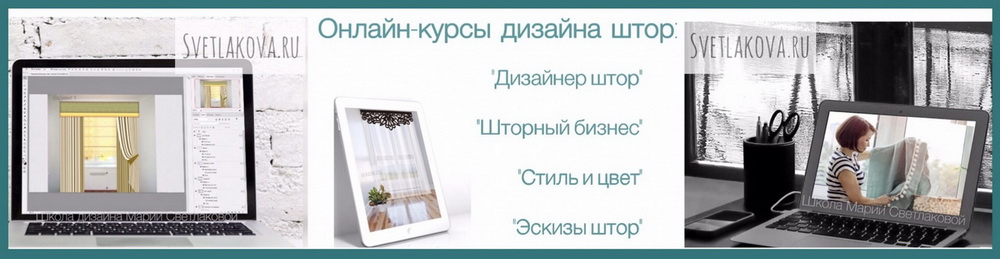 курсы дизайна штор Марии Светлаковой Room-Art