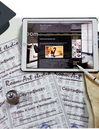 Сертификат школы дизайна Room-Art