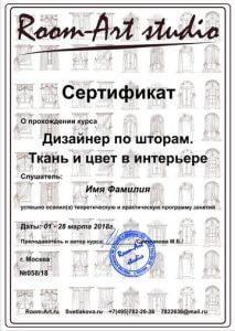 Сертификат школы дизайна