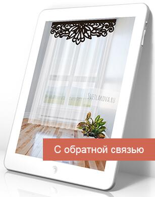 Мобильные эскизы штор/Профи