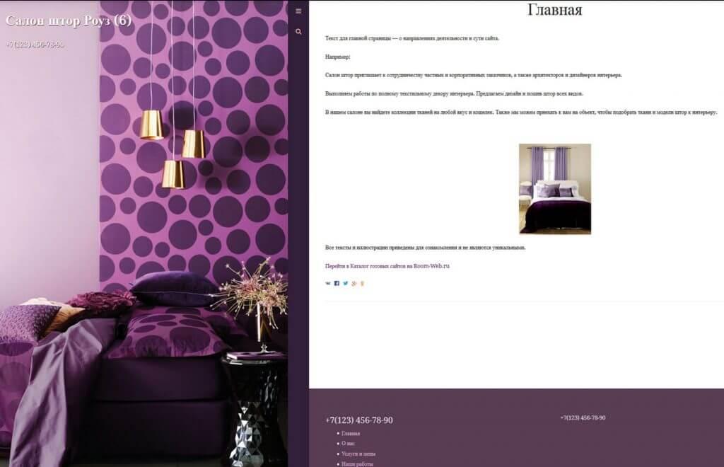 Сайт для декоратора