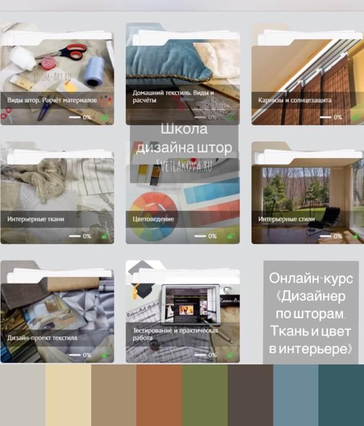 Курсы дизайна штор