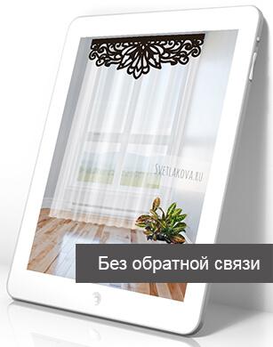 Мобильные эскизы штор/Слушатель